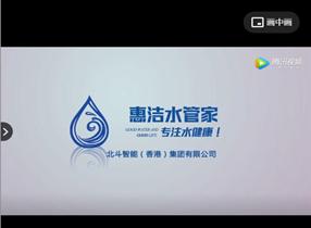 自来水管道清理机惠洁水管家企业宣传视频