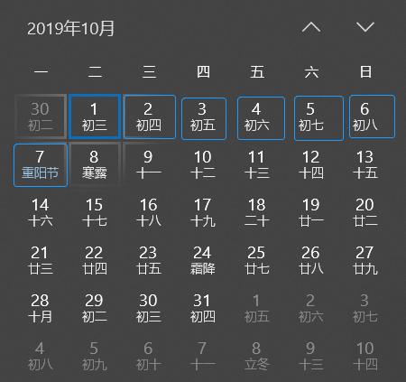 合肥家电清洗加盟分享2019年国庆节放假通知