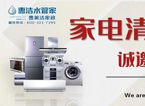 家电清洗专业设备厂家带你了解专业家电清洗的魅力