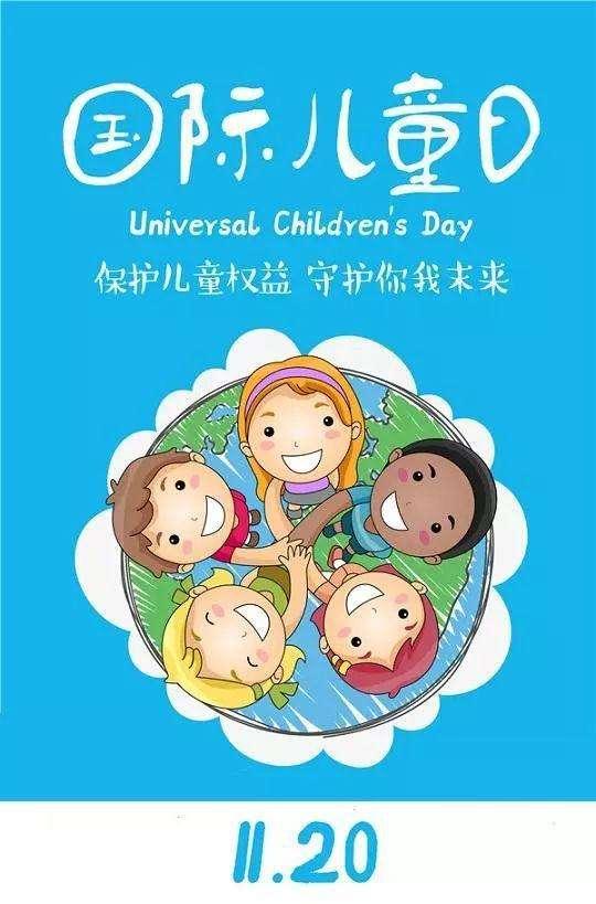 管道清洗设备邀您关注世界儿童日