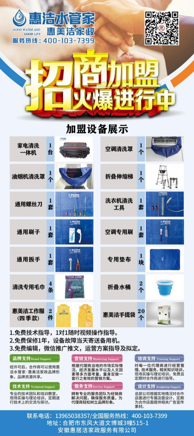 安徽惠美洁家电清洗加盟设备清单