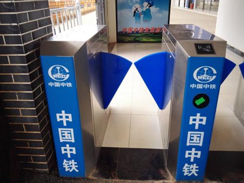 中鐵集團5號線門禁
