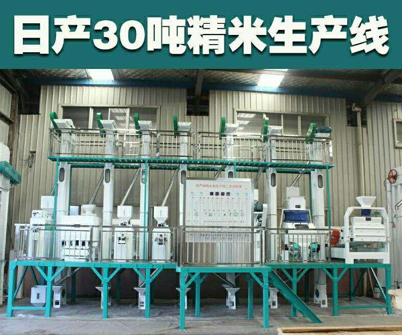 30吨精米生产线