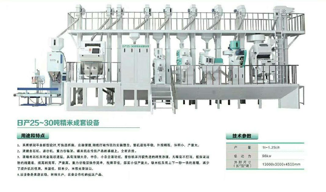 日产30吨精米设备