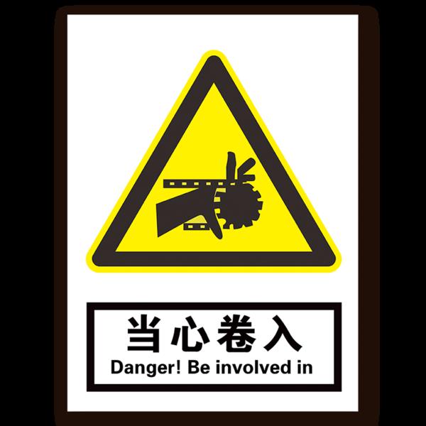 安全标志的粘贴位置