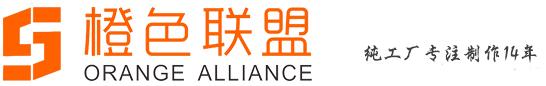 湖南橙色联盟展览展示工程有限公司