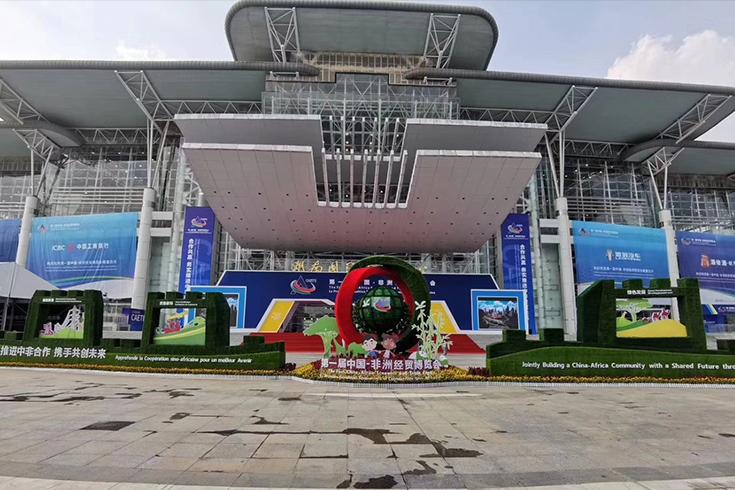 第一届中非经贸博览会