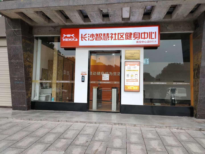 长沙市疾控中心