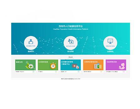 全民健康医疗大数据平台