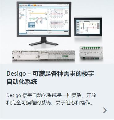 Desigo CC 集成化楼宇管理平台