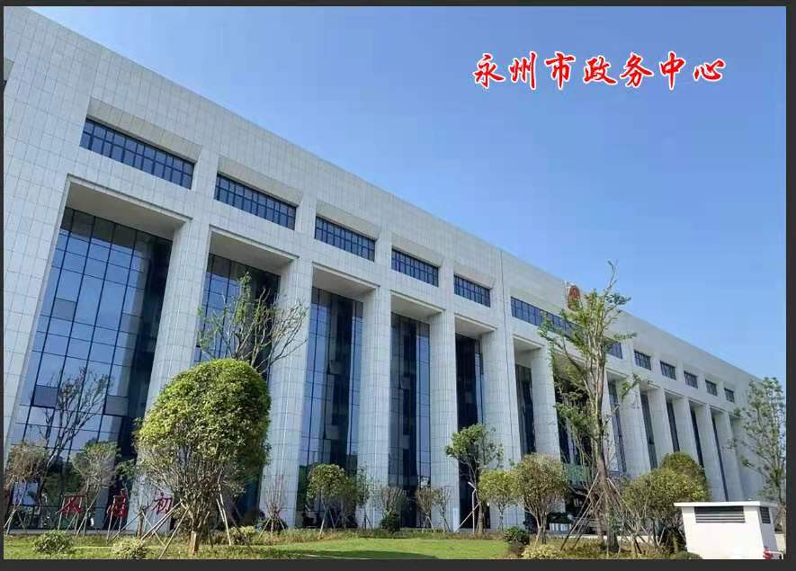 永州市政务中心案例
