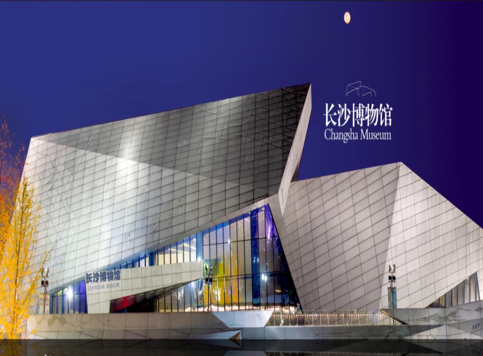 长沙博物馆案例