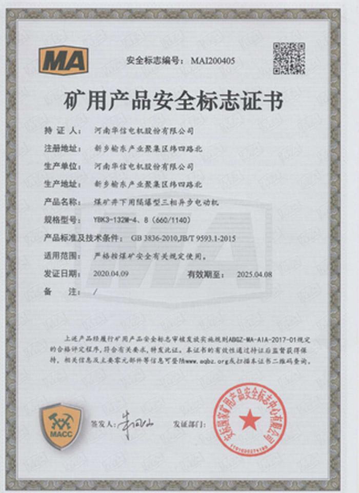 YBK3-132M-4、8 (660/1140)