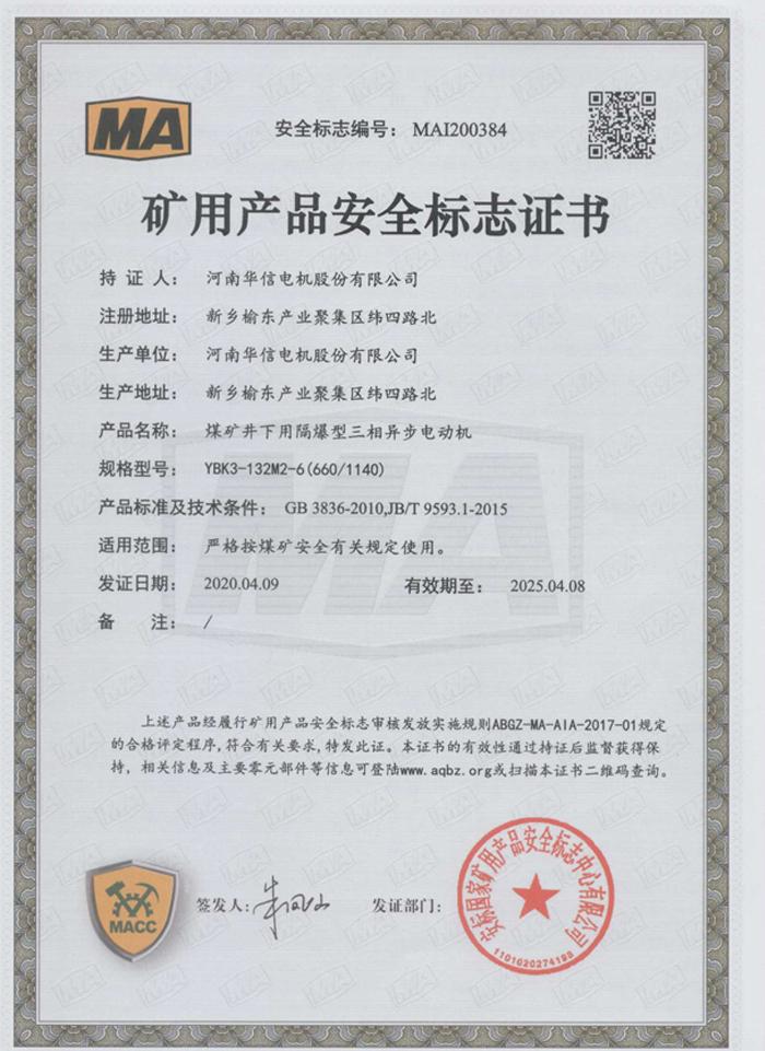 YBK3-132M2- 6 (660/1140)