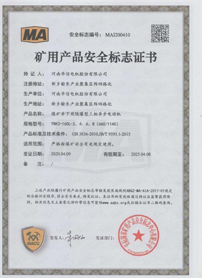 YBK3-160L-2、4、6、8 (660/1140)