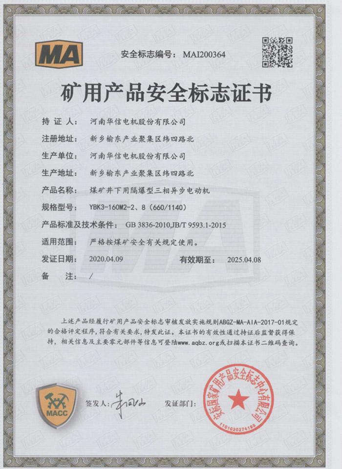 YBK3-160M2-2、8 (660/1140)