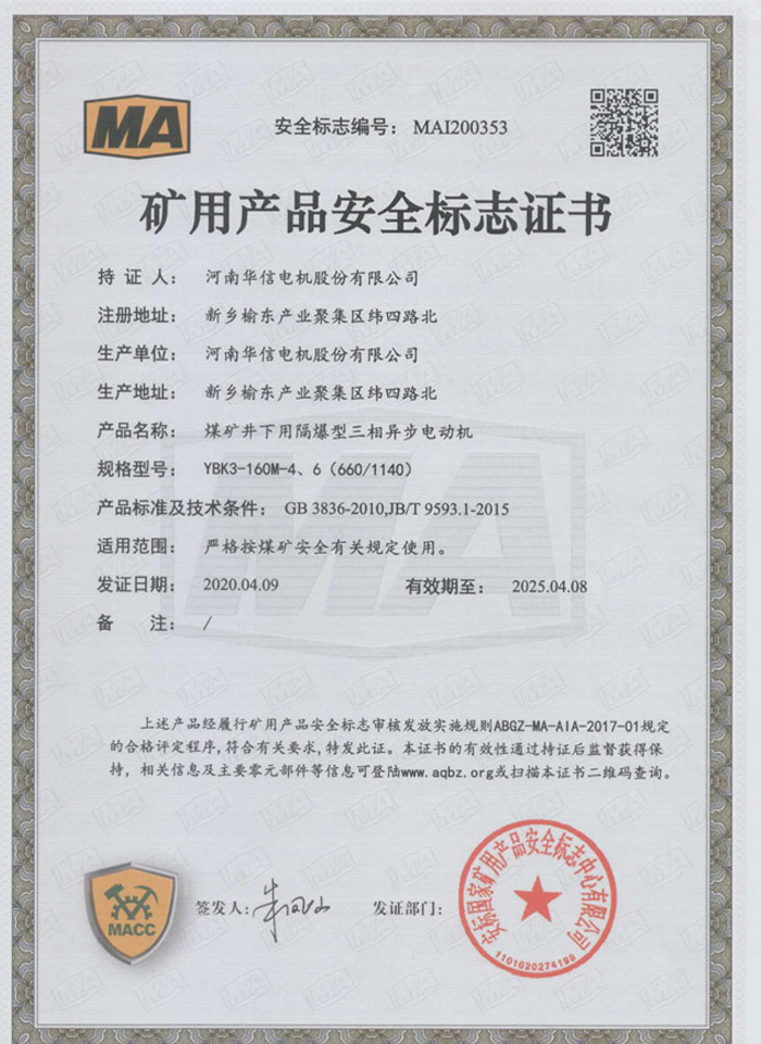 YBK3-160M- 4、6 (660/1140)