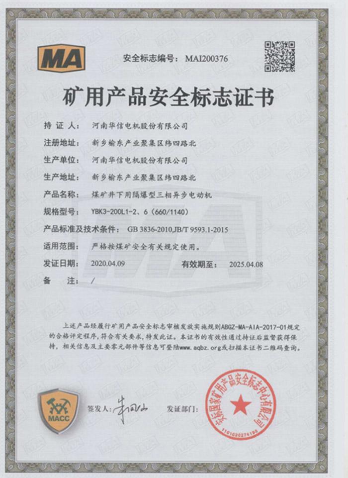 YBK3-200L1-2、6 (660/1140)