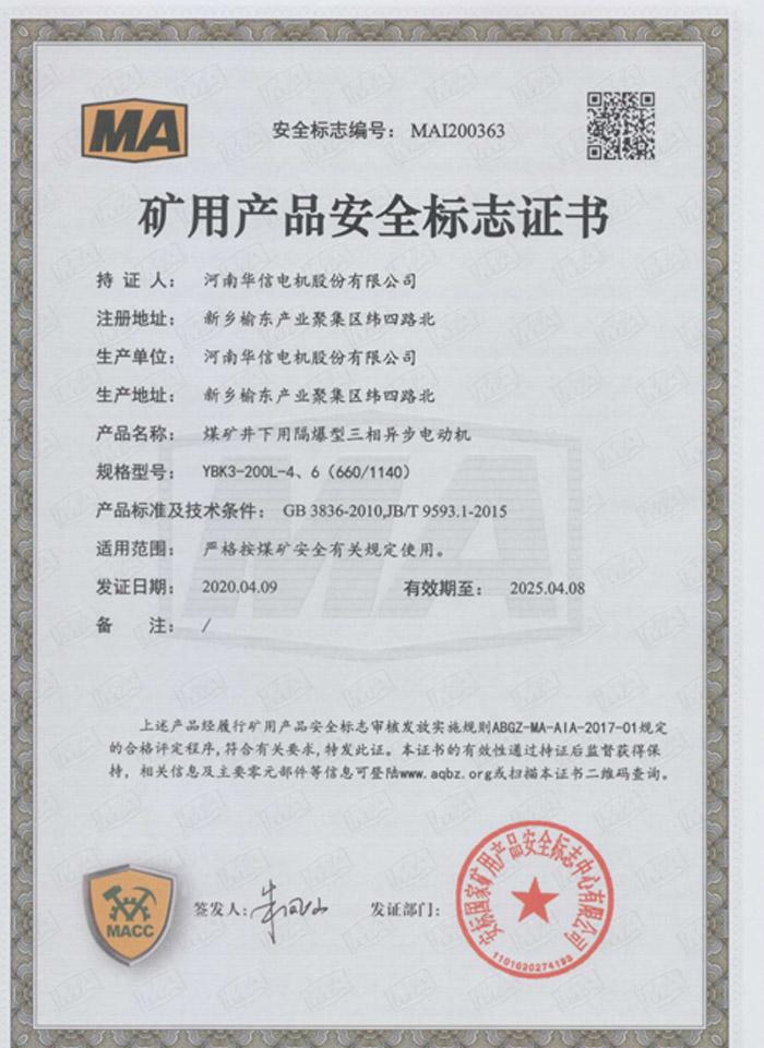 YBK3- -200L-4、6 (660/1140)