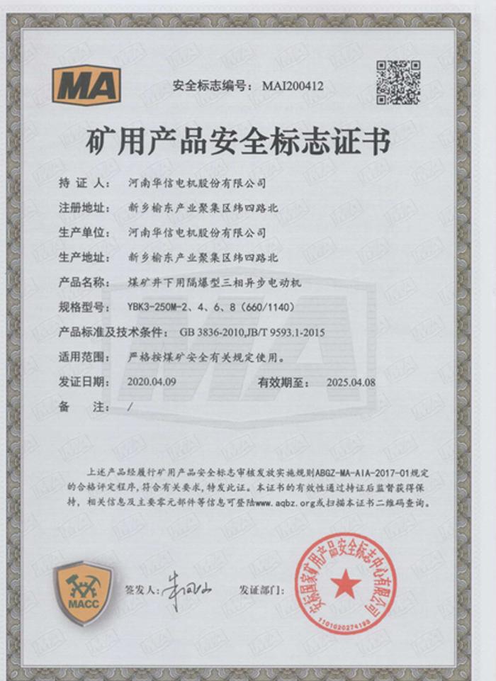 YBK3- 250M- 2、4、6、8 (660/1140)