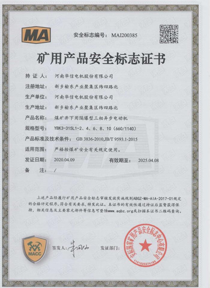 YBK3- 315L1-2、4、6、8、10 (660/1140)