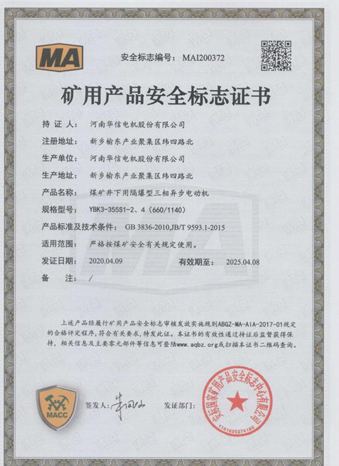 YBK3- 355S1-2、4 (660/1140)