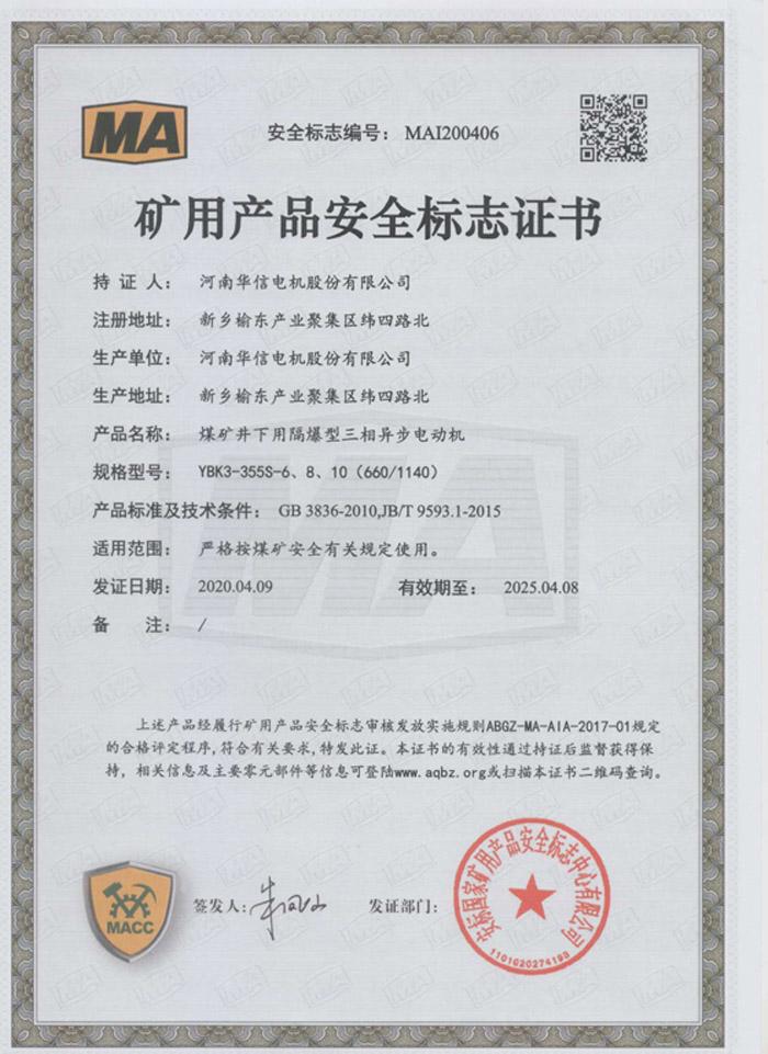 YBK3- -355S-6、8、10 (660/1140)