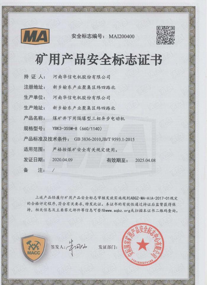 YBK3- 355M-8 (660/1140)