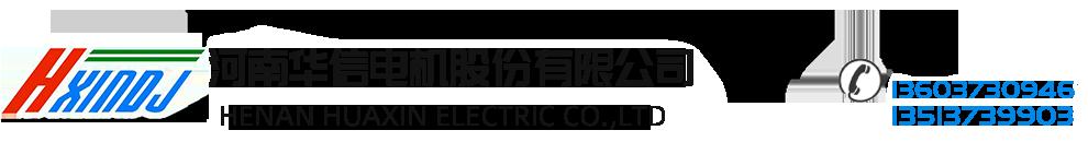 河南華信電機股份有限公司_Logo