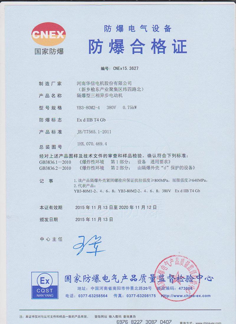 YB3-80M2-4 380V 0.75kw
