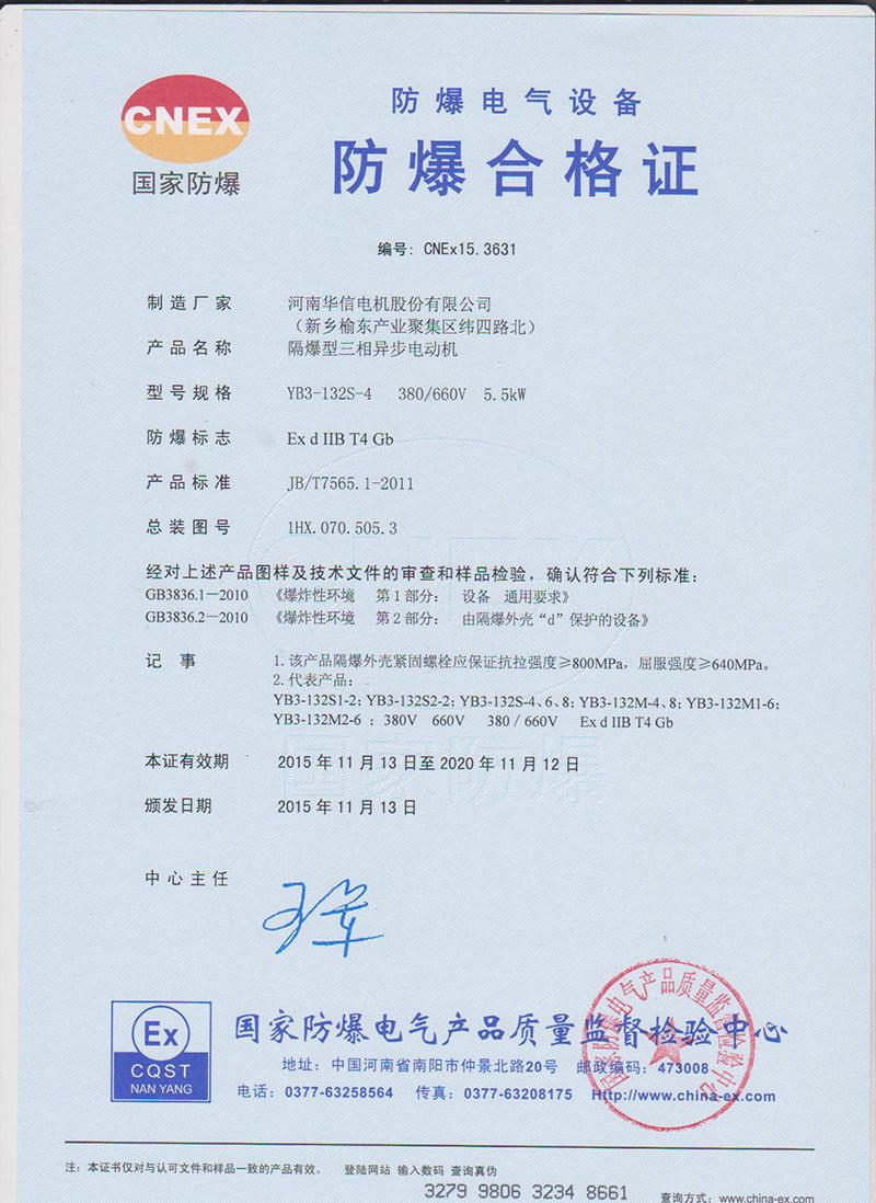 YB3-132S-4 380/660V 5.5kw