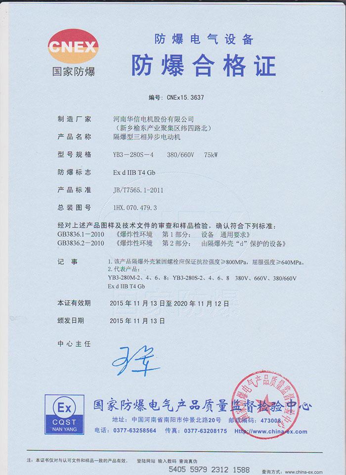 YB3-280S-4 380/660V 75kw
