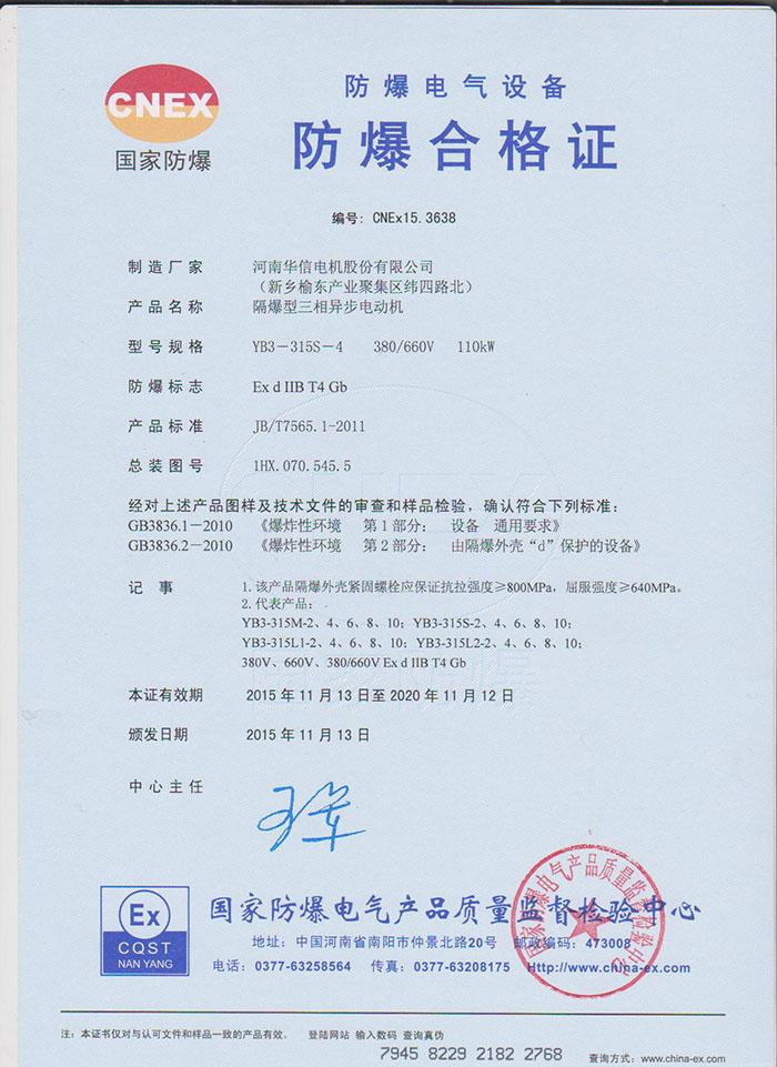 YB3-315S-4 380/660V 110kw