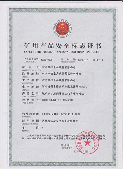 YBK2-132S1-2(380/660)