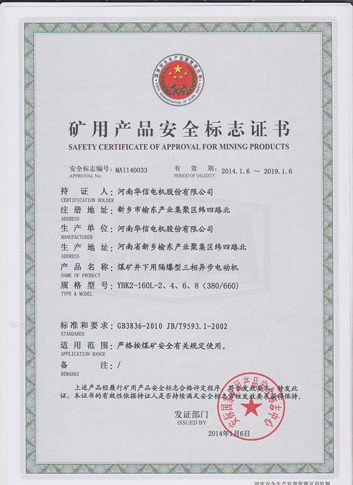 YBK2-160L-2、4、6、8(380/660)
