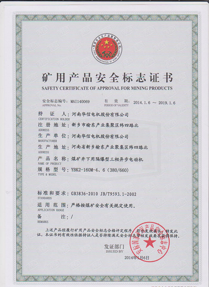 YBK2-160M-4、6(380/660)