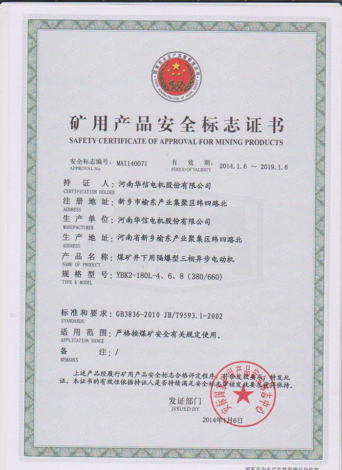 YBK2-180L2-4、6、8(380/660)
