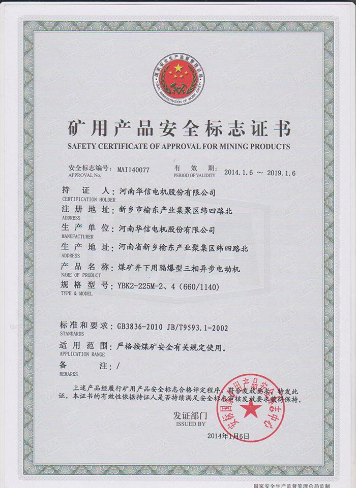YBK2-225M-2、4(660/1140)