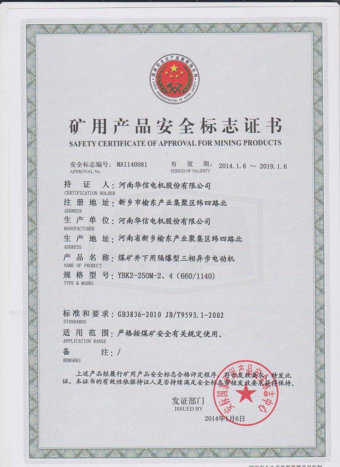 YBK2-250M-2、4(660/1140)