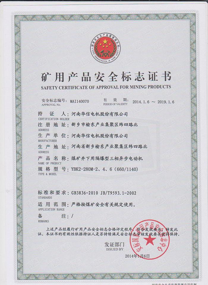 YBK2-280M-2、4、6(660/1140)