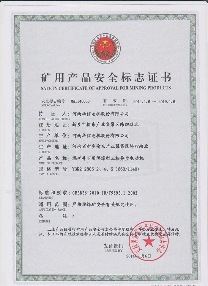 YBK2-280S-2、4、6(660/1140)