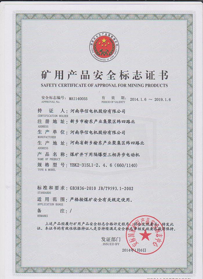 YBK2-315L1-2、4、6(660/1140)
