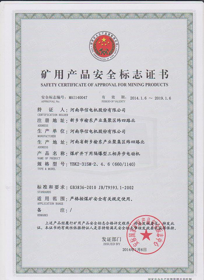 YBK2-315M-2、4、6(660/1140)