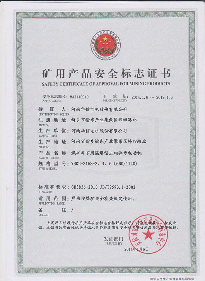 YBK2-315S-2、4、6(660/1140) YBK2 315S 2、4、6(660/1140)