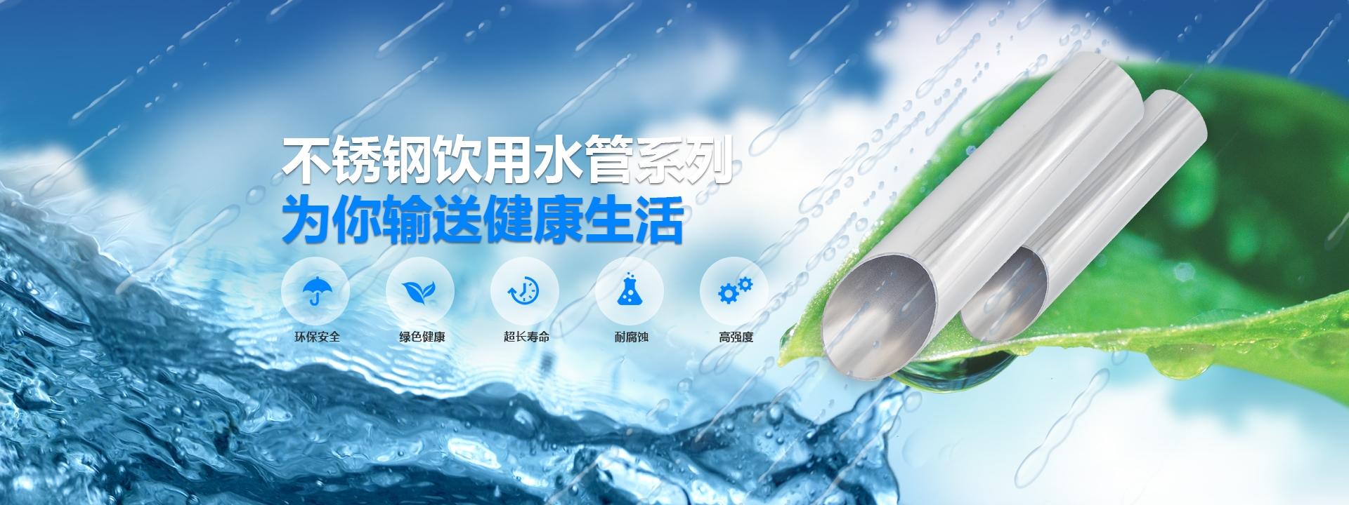 输送健康水管