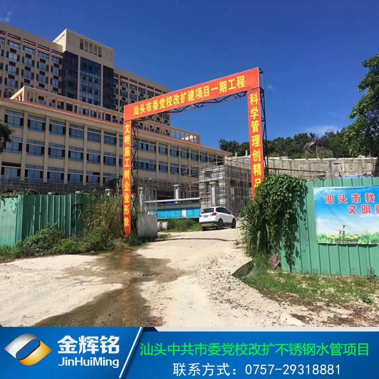 海南不锈钢饮用水管汕头中共市委党校项目