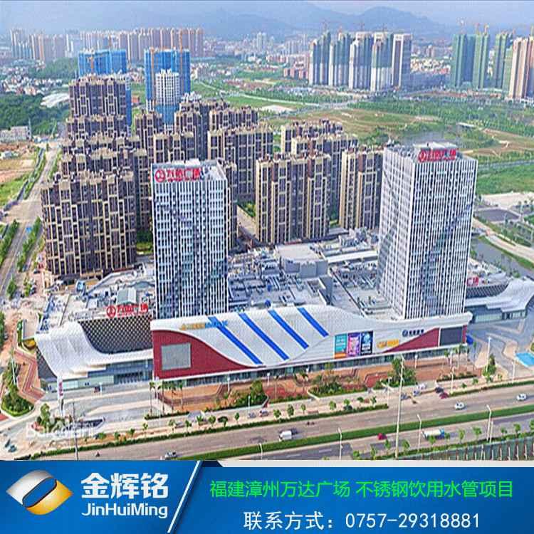 海南不锈钢饮用水管案列福建漳州万达广场项目