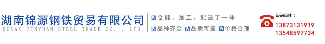 湖南锦源钢铁贸易有限公司