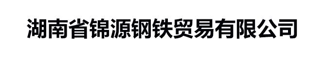 湖南长沙锦源钢材贸易
