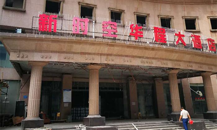長沙華程大酒店輕質隔牆項目